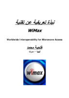 نبذة تعريفية عن تقنية WIMAX  صورة كتاب