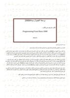 البرمجة تحت الفيجوال بيسك 2008.الجزء الأول صورة كتاب