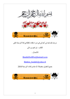 برمجة ملفات DLL في لغة الدلفي -للمتقدمين- صورة كتاب