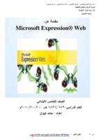 مقدمة لبرنامج اكسبريشن ويب لتصميم المواقع  expression web صورة كتاب