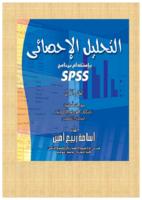 التحليل الإحصائي باستخدام برنامج SPSS - كتاب كاملا صورة كتاب