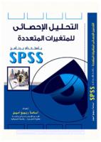 التحليل الإحصائي للمتغيرات المتعددة باستخدام برنامج SPSS - الجزء الثاني كاملا صورة كتاب