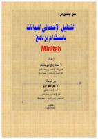 التحليل الإحصائي للبيانات باستخدام  برنامج Minitab  صورة كتاب