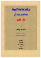 كتاب خرائط مراقبة الجودة الإحصائية Minitab  - دكتور أسامة ربيع صورة كتاب