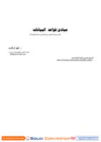 مفاهيم قواعد البيانات العلائقية صورة كتاب