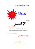 c++ Elixir باللغة العربية  صورة كتاب