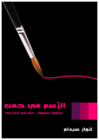 Gimp4 drawing صورة كتاب
