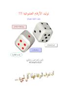 توليد الأعداد العشوائية (نظرة تحليلية مفصلة) صورة كتاب