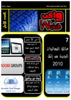مجلة واكب التقنية (العدد الأول) صورة كتاب