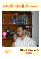 تبسيط نظم الاتصالات اللاسلكية صورة كتاب