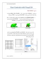 تصميم User Control في C# صورة كتاب