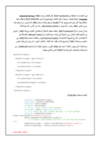 LINQ  to XML Part1 صورة كتاب