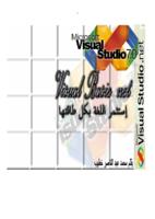 الوجيز في الجديد Visual basic 2005 صورة كتاب
