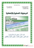 البرمجيات الحسابية والإحصائية صورة كتاب