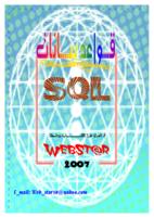 قواعد بيانات اس كيو ال - SQL databases صورة كتاب