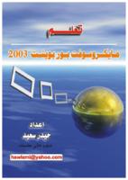 تعلم بور بوينت 2003 - Learn powerpoint 2003 صورة كتاب