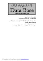 الاساسيات في قواعد البيانات صورة كتاب