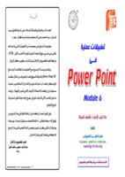 ICDL Power Point Xp  صورة كتاب