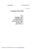 مقدمة الى لغة visual basic صورة كتاب