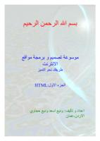 الشامل في html صورة كتاب
