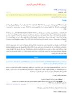 الدرس الثاني في html صورة كتاب