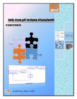 أساسيات البرمجة ( أنظمة العد والخوارزميات ) صورة كتاب