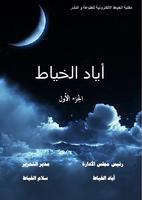 أياد الخياط - الجزء الاول صورة كتاب