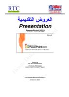 PowerPoint 2003 Material صورة كتاب