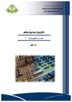 هندسة تحكم وكهرباء صورة كتاب