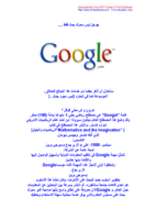 جوجل ليس محرك بحث فقط صورة كتاب