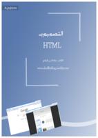 التصميم بhtml صورة كتاب
