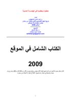 الكتاب الشامل في الموقع صورة كتاب