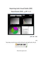 أدوات تقارير Visual Studio 2005  صورة كتاب