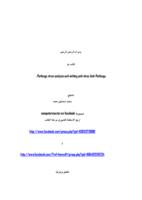 تحليل الفايروس Perlovga وكتابة المضاد للفايروس Anti-Perlovga صورة كتاب