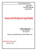ادارة تامين نظم وشبكات المعلومات صورة كتاب