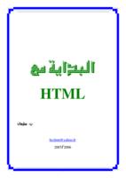 البداية مع HTML صورة كتاب