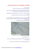 حطة العمود او توقيع العمود اوالشدة الخشبية للعمود الخرسانى للمهندس حسن قنديل صورة كتاب