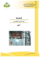 تقنية التوزيع الكهرائي صورة كتاب