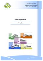 تطبيقات الحاسبة صورة كتاب