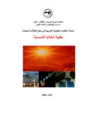 الطاقة الشمسية صورة كتاب
