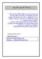 أسرار و خفايا Windows Xp صورة كتاب
