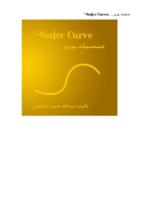 منحنيات بيزير Bezier Curve بإستخدام السي شارب صورة كتاب