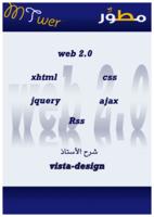 الكتاب الشامل فى تعليم برمجةوتصميم المواقع بأسلوب المحترفين web2.0 صورة كتاب