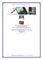سلسلة تحليل واعطال شائعة لجهاز جولد ستار 23 نظام صورة كتاب