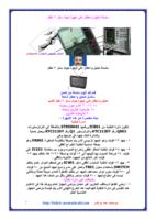 سلسلة تحليل واعطال على اجهزة جولد ستار 2 نظام صورة كتاب