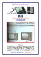 سلسلة تحليل واعطال على اجهزة ناشيونال national صورة كتاب