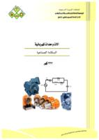 السلامة الصناعية صورة كتاب