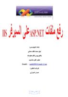 رفع ملفات ASP.NET على السيرفر IIS صورة كتاب