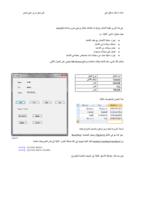 التعامل مع قواعد االبيانات في لغة السي شارب صورة كتاب