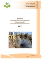 انشاءات خرسانية صورة كتاب